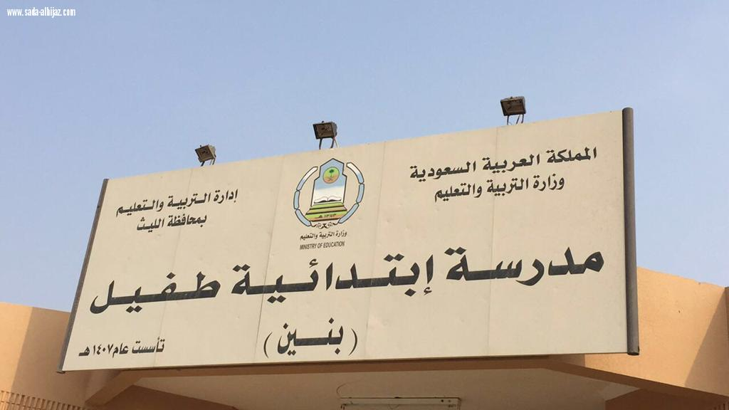 70cc0dcc5 أحتفال مدرسة طفيل الإبتدائية بالليث تحتفل باليوم الوطني88 للمملكة العربية  السعودية