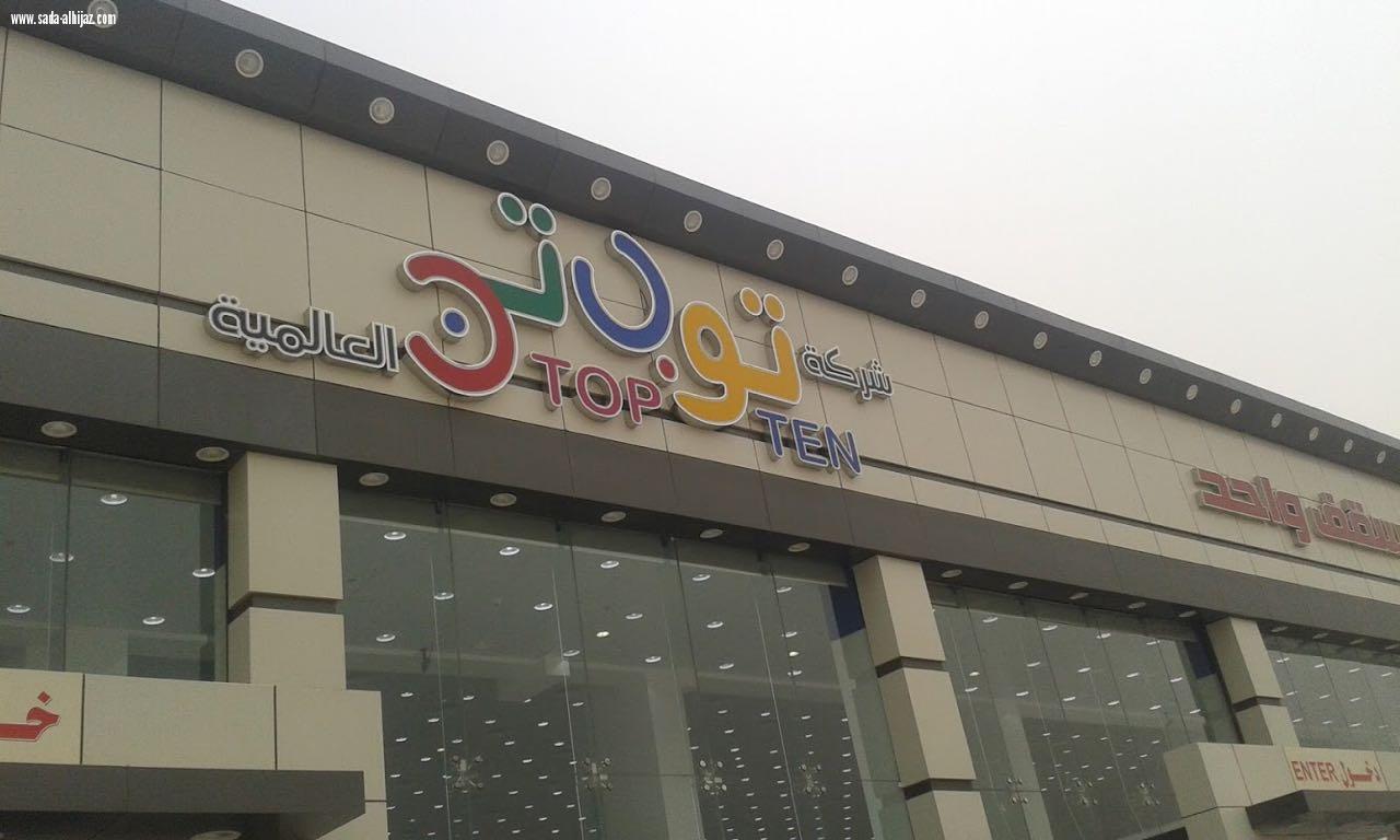 صحيفة صوت جازان في جوله بمركز توب تن في جازان صحيفة صدى الحجاز الالكترونية